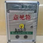 鑫福尼A026意见箱