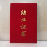 震雄/齐力绒面结业证书12K/9912/9512/160本