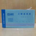 顺达/欢印48K三联送货单多栏/20本/扎/400本/件/769号