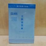 顺达32K三联送货单/单栏/直/20本/扎/360本/件/761号