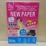 清波铜板纸双面A4/220G/50张/包