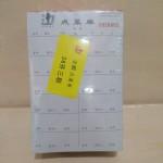 103/金麒三联点菜单36K60/18扎*20本/扎/件/455号
