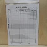 新和一商品销售清单16K/25本/扎/26页/本