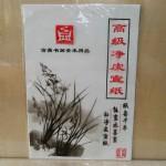 古鼎高级净皮宣纸/8K/生宣/XZ2008