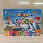 小卡尼CY-6620环球大旅行游戏棋