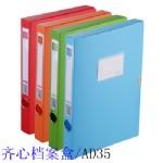 齐心档案盒AD35/红色/18个/964号