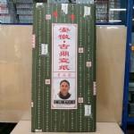 797/安徽古鼎四尺生宣纸/100张/包