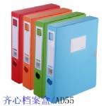 齐心档案盒AD55/蓝色/18个/966号