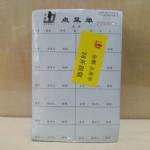 105/金麒四联点菜单36K60页/18包*20本/扎/件/454号