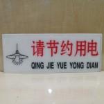 金雕PVC标志牌/请节约用电/29.6*11.6CM