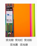 悦声彩色纸/荧光五色/80G/A4/50张/包