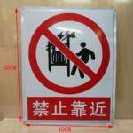 铁标志牌/禁止靠近/40*50CM