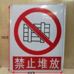 铁标志牌/禁止堆放/40*50CM
