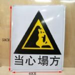 铁标志牌/当心塌方/40*50CM