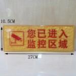 智正浮雕标志牌/您已进入监控区域/10.5*27CM