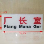 金雕PVC标志牌/厂长室/
