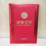 文威8K荣誉证书/6808/100本/件