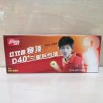 正红双喜赛项三星乒乓球D40+/黄色/10个/条