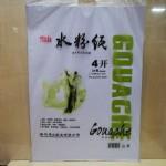 雪山水粉纸4K/60包*20张/包