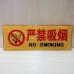 智正浮雕标志牌/严禁吸烟/10.5*27CM
