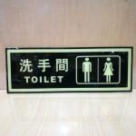 有机荧光男女洗手间