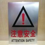 银色注意安全/24*34CM