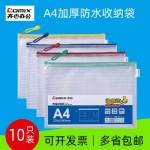 齐心防水网格拉链袋A1054S/A4/10个/包