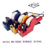 正进口单行打价机MX-5500/25台/合