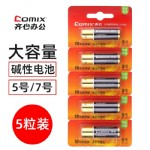 齐心5号碱性电池/独立装/C-501/5粒*10排