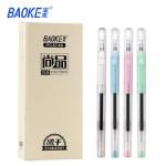 宝克尚品中性笔0.5/黑/PC3748/12支/盒