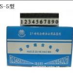 华光数字组合印S-5型/4.9CM/10套
