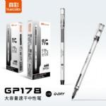 真彩大容量速干中性笔/GP178/黑/0.38/12支*12盒