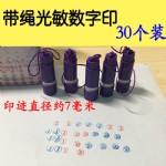 乐士光敏带绳点心印/蓝色/1-30号