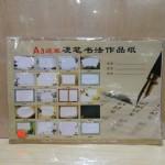 207/A3混装硬笔书法作品纸/20张/包
