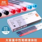真彩针管中性笔/0.5/12支/GP118/黑色
