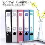 齐心档案盒/灰/HC-55/18个/件/953号