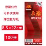 上海复写纸2840/8.5*22CM