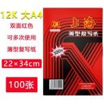 上海211复写纸/红色