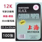 上海复写纸313单面黑色21.5*33