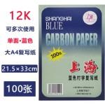 上海312复写纸单面蓝色/21.5*33CM