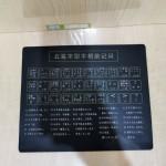 斌斌黑色鼠标垫/字根表BB-1080