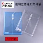 齐心透明档案袋A4绳扣式/蓝色/F118/10个/包