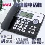 得力电话机/795