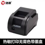 芯烨/浩顺晶密热敏票据打印机58901/USB口