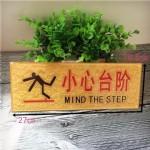 智正浮雕标志牌/小心台阶/10.5*27CM
