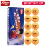 红双喜赛顶二星乒乓球/黄色/D40+/10个/盒