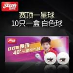 红双喜赛顶一星乒乓球/白色/D40+/10个/盒