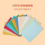 260正A3皮纹纸230G混色/桔黄
