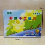 广州大森8K/8开彩虹手工色纸部/200克/18色