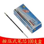 自由马圆珠笔芯HO-107蓝/100支/合